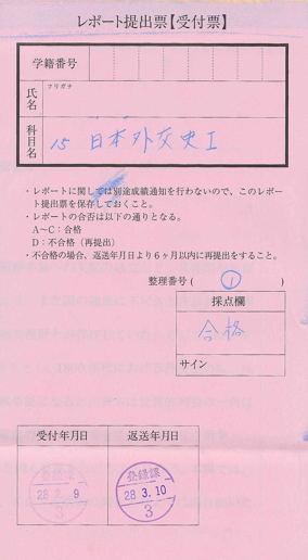 Gaikoushi1