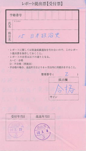 Seijishi