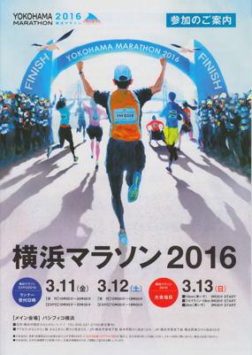 Yokohama2016